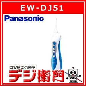 Panasonic パナソニック ジェットウォッシャー ドルツ EW-DJ51|dejiemon