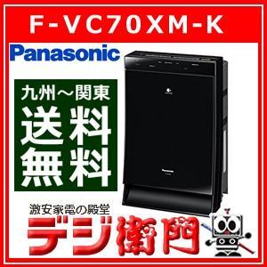 パナソニック 加湿 空気清浄機 F-VC70XM-K ブラック /【Mサイズ】|dejiemon