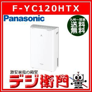 パナソニック ハイブリッド式 除湿器 F-YC120HTX /【送料区分Mサイズ】の画像