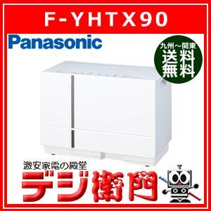 パナソニック ハイブリッド式 除湿器 ナノイー X F-YHTX90 /【送料区分Mサイズ】|dejiemon