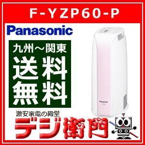 パナソニック デシカント式 除湿機 F-YZP60-P ピン...