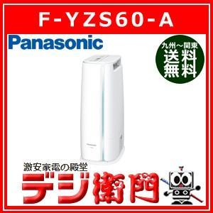 Panasonic パナソニック デシカント式 除湿器 F-YZS60-A ブルー /【Mサイズ】