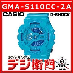 カシオ G-SHOCK S series GMA-S110CC-2A ブルー|dejiemon