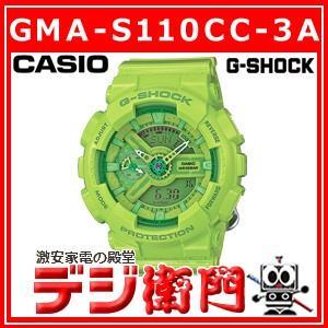カシオ G-SHOCK S series GMA-S110CC-3A グリーン|dejiemon