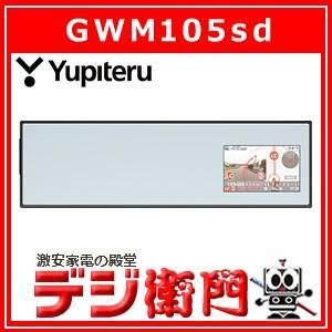 ユピテル ルームミラー型 GPSレーダー探知機 Super Cat GWM105sd
