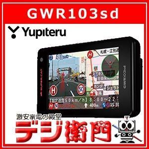 ユピテル 一体型 GPSレーダー探知機 Super Cat GWR103sd|dejiemon