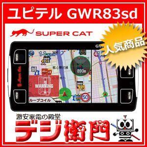 ユピテル GPSレーダー探知機 GWR83sd|dejiemon