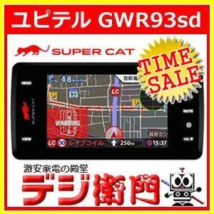 ユピテル GPSレーダー探知機 GWR93sd