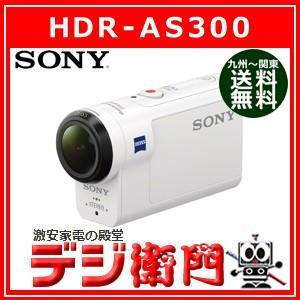 ソニー ビデオカメラ アクションカメラ HDR-AS300 /【Sサイズ】|dejiemon