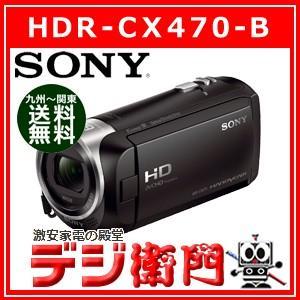 ソニー デジタルHDムービー デジタルビデオカメラ HDR-CX470-B ブラック /【Sサイズ】|dejiemon