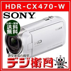 ソニー デジタルHDムービー デジタルビデオカメラ HDR-CX470-W ホワイト /【Sサイズ】|dejiemon