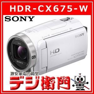 ソニー フルハイビジョンムービー デジタルビデオカメラ HDR-CX675-W ホワイト