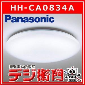 パナソニック LED シーリングライト HH-CA0834A|dejiemon