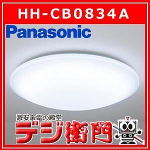パナソニック LED シーリングライト HH-CB0834A|dejiemon
