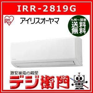アイリスオーヤマ 10畳用 冷房能力2.8kW 冷暖房 エアコン airwill IRR-2819G /【送料区分ACサイズ】 dejiemon