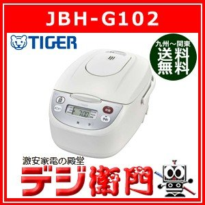 タイガー 5.5合炊き マイコン炊飯ジャー 炊飯器 炊きたて JBH-G102 /【Sサイズ】|dejiemon