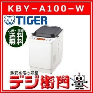 KBY-A100 TIGER タイガー魔法瓶 ダブルIH ホームベーカリー やきたて KBY-A10...