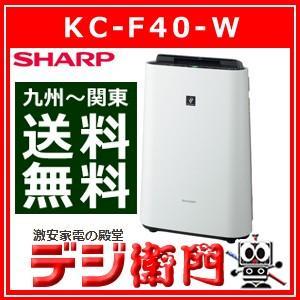 シャープ 加湿 空気清浄機 KC-F40-W /【Mサイズ】|dejiemon