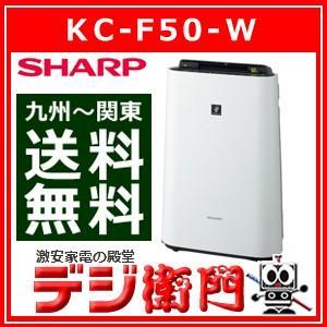 シャープ 加湿 空気清浄機 KC-F50-W ホワイト系 /【Mサイズ】