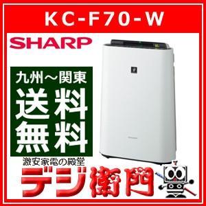 シャープ 加湿 空気清浄機 KC-F70-W ホワイト系 /【Mサイズ】|dejiemon