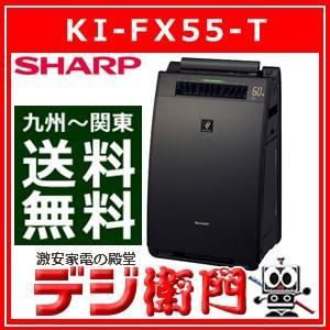 シャープ 加湿 空気清浄機 KI-FX55-T ブラウン系 /【Mサイズ】|dejiemon