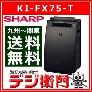 シャープ 加湿 空気清浄機 KI-FX75-T ブラウン系 /【Mサイズ】|dejiemon
