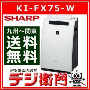 シャープ 加湿 空気清浄機 KI-FX75-W ホワイト /【Mサイズ】|dejiemon