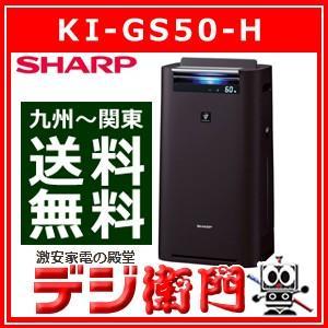 シャープ 加湿 空気清浄機 KI-GS50-H グレー系 /【Mサイズ】|dejiemon