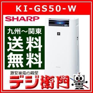 シャープ 加湿 空気清浄機 KI-GS50-W ホワイト系 /【Mサイズ】|dejiemon