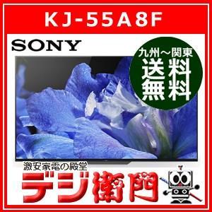 KJ-55A8F SONY ソニー 4K対応・55V型・2チューナー 有機ELテレビ BRAVIA ...