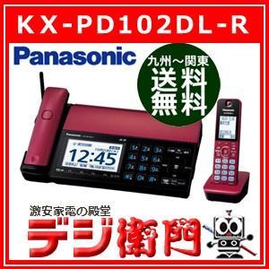 パナソニック 子機1台タイプ コードレスFAX ファクシミリ おたっくす KX-PD102DL-R ボルドーレッド /【Sサイズ】|dejiemon