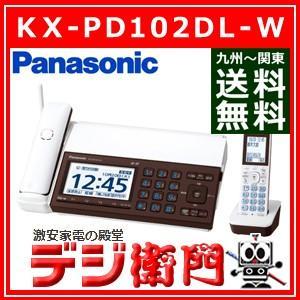 パナソニック 子機1台タイプ コードレスFAX・ファクシミリ おたっくす KX-PD102DL-W ピアノホワイト /【Sサイズ】|dejiemon