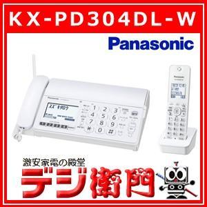 パナソニック 子機1台タイプ コードレス電話機・FAX おたっくす KX-PD304DL-W ホワイト|dejiemon