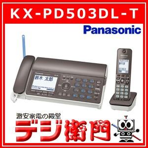 パナソニック 子機1台タイプ コードレス電話機・FAX おたっくす KX-PD503DL-T ブラウン|dejiemon