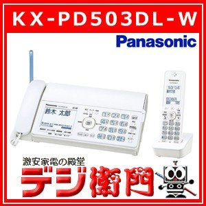 パナソニック 子機1台タイプ コードレス電話機・FAX おたっくす KX-PD503DL-W ホワイト|dejiemon