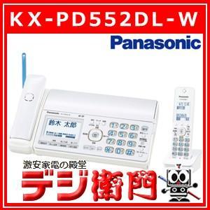 パナソニック 子機1台タイプ コードレス電話機・FAX おたっくす KX-PD552DL-W ホワイト|dejiemon