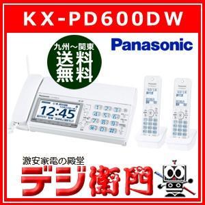 パナソニック 子機2台タイプ FAX 電話機 おたっくす KX-PD600DW /【Sサイズ】|dejiemon