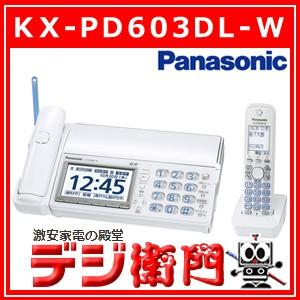 パナソニック 子機1台タイプ コードレス電話機・FAX おたっくす KX-PD603DL-W ホワイト|dejiemon