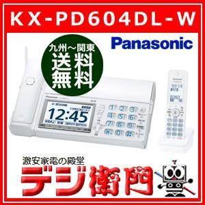 パナソニック 子機1台タイプ FAX 電話機 おたっくす KX-PD604DL-W ホワイト /【Sサイズ】|dejiemon