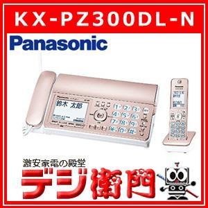 パナソニック コードレスFAX ファクシミリ おたっくす KX-PZ300DL-N ピンクゴールド|dejiemon