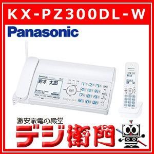 パナソニック コードレスFAX ファクシミリ おたっくす KX-PZ300DL-W ホワイト|dejiemon