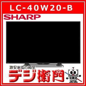 シャープ 40V型 液晶テレビ アクオス LC-40W20-B ブラック系|dejiemon