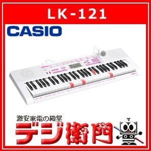 カシオ 電子ピアノ 光ナビゲーションキーボード LK-121|dejiemon