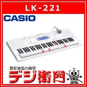 カシオ 電子ピアノ 光ナビゲーションキーボード LK-221|dejiemon