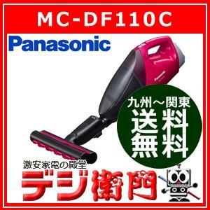 パナソニック ふとん掃除機 MC-DF110C|dejiemon