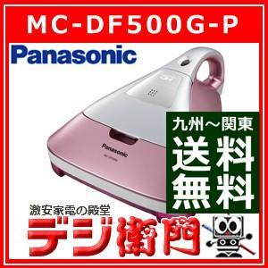 パナソニック ふとん掃除機 MC-DF500G-P ピンクシャンパン|dejiemon
