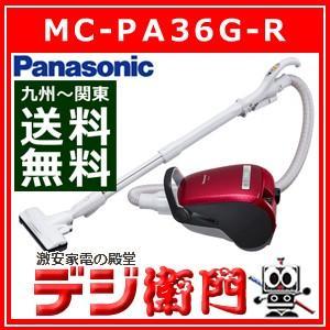 パナソニック 紙パック式 掃除機 MC-PA36G-R クラシックレッド|dejiemon