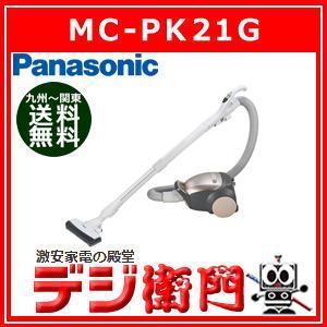 パナソニック 紙パック式 掃除機 MC-PK21G /【送料区分Mサイズ】|dejiemon