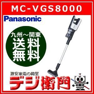 パナソニック コードレス スティッククリーナー 掃除機 パワーコードレス MC-VGS8000 /【...