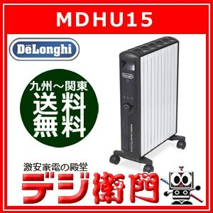 MDHU15 DeLonghi デロンギ マルチダイナミックヒーター MDHU15 /【Mサイズ】